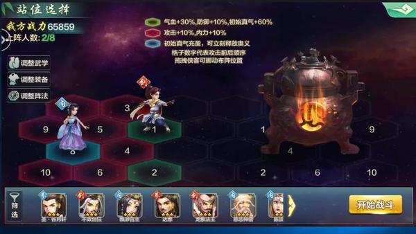 侠客风云传-天意城主身份分析