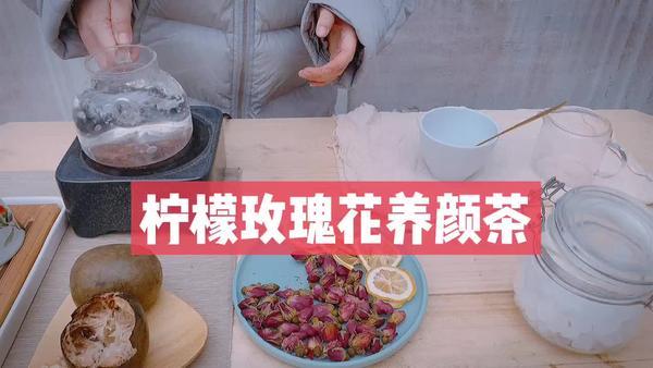 玫瑰柠檬茶能天天喝吗,玫瑰柠檬茶什么时间喝