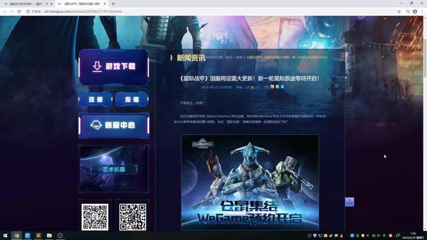 《星际战甲》国服新版预约开启 账号绑定功能同步上线!