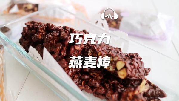 燕麦巧克力怎么制作,燕麦巧克力好吃吗