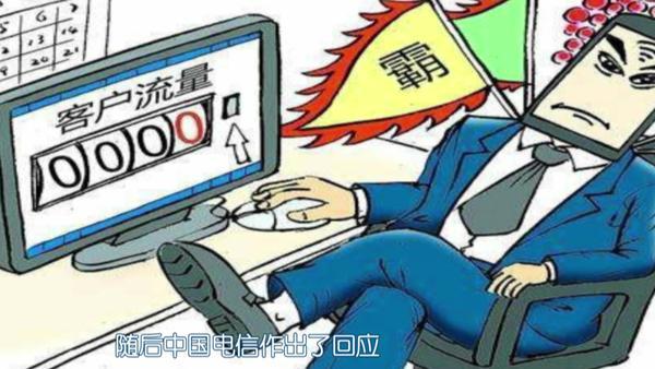 霸王条款用户很受伤!电信被曝联手小区开发商垄断宽带
