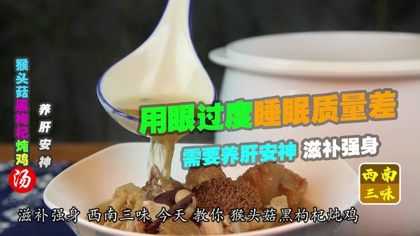 芪归猴头菇鸡汤的做法,芪归猴头菇鸡汤怎么做