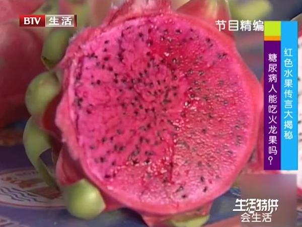 吃红心火龙果的禁忌,红心火龙果湿气重的人能吃吗
