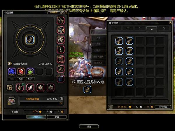 龙之谷手游装备系统怎么玩 装备系统玩法详解