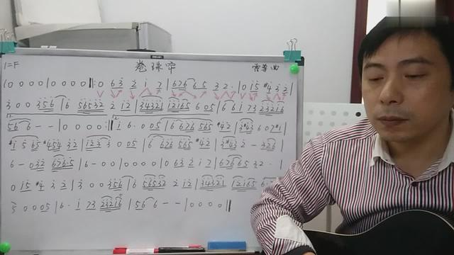 二胡演奏卷珠簾簡譜