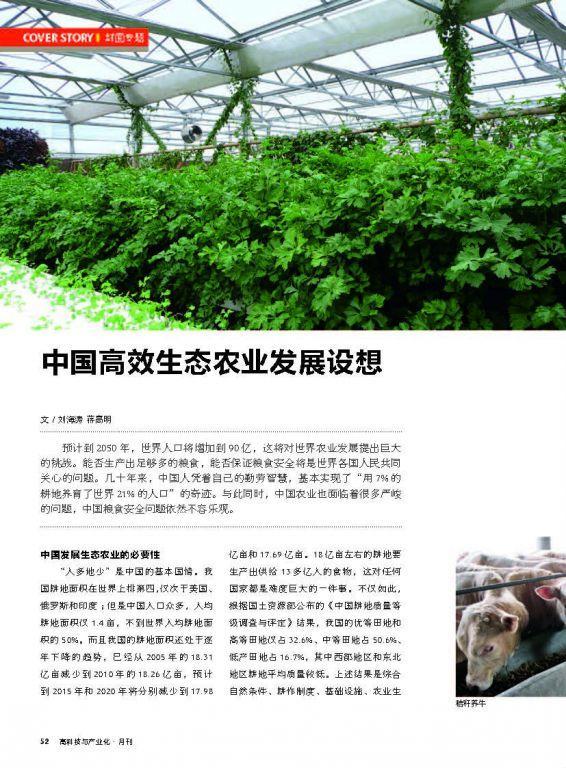 低碳农业的必要性