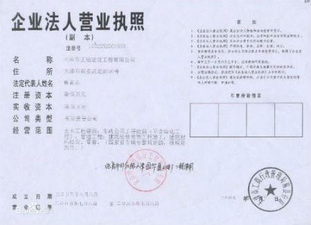 个体营业执照