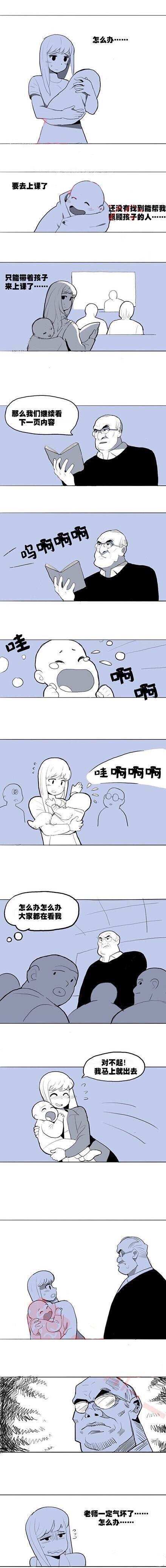 人性漫画 女大学生带娃上课,老师萌坏了