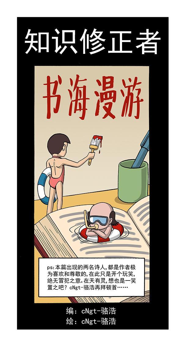 搞笑无节操漫画——除灵少年林蛋大(第六十四集 知识修正者)