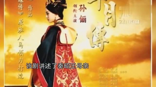 《芈月传》剧照曝光 徐翠翠孙俪成情敌