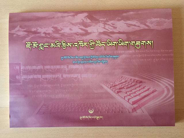 喜马拉雅藏文怎么下载