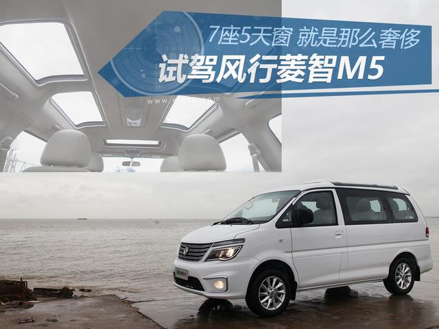 东风风行菱智M5_太平洋汽车网