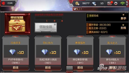 CF手游宝盒app下载-CF手游宝盒官网手机版app v1.0.2-友情手机站