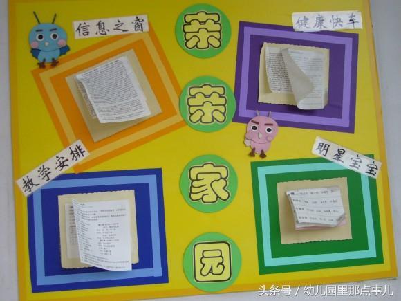 幼儿园家园联系栏图片_幼儿园家园栏布置图片