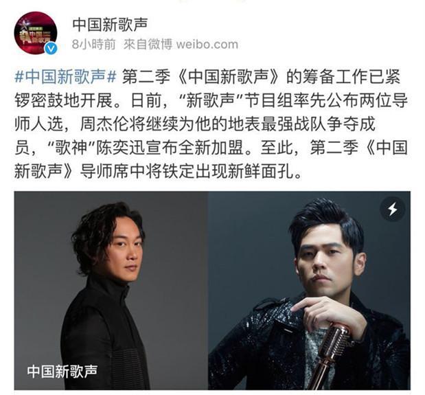 声入人心第二季陈奕迅海报