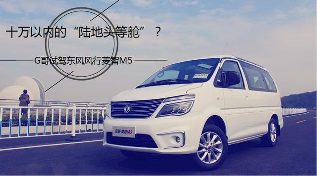 宜家宜商新选择 试驾东风风行菱智M5