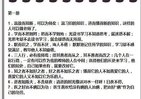 【纯干货】初中三年文言文考点精华及释义_手机搜狐网