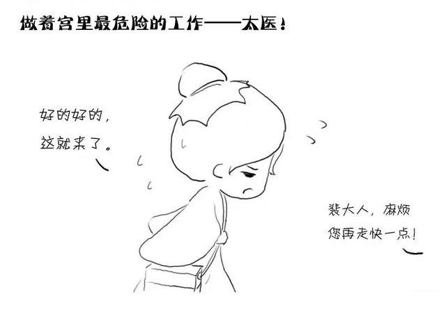 耽美漫画 | 后宫日常,萌太医苦逼的宫廷生活,暗恋