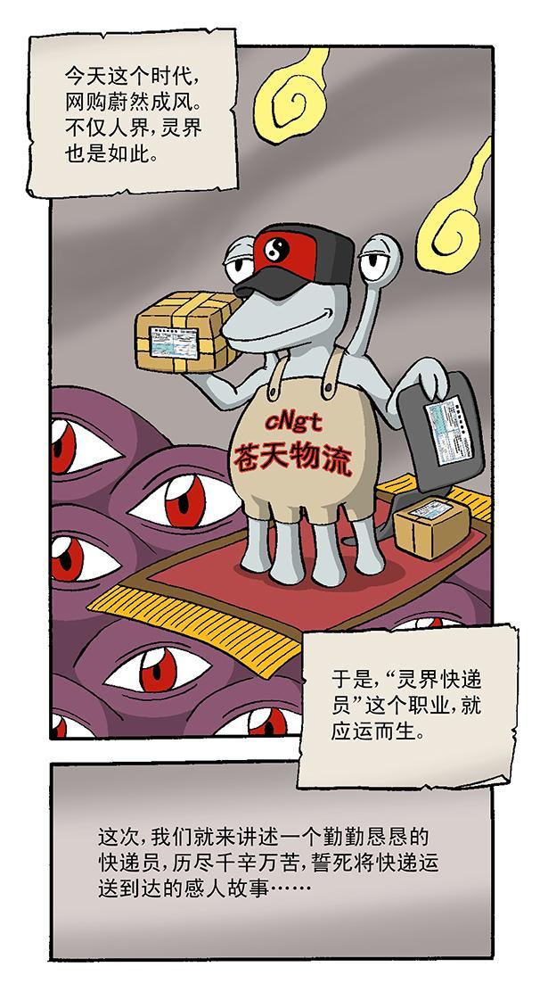 搞笑无节操漫画——除灵少年林蛋大(第六十七集 诅咒照相馆)