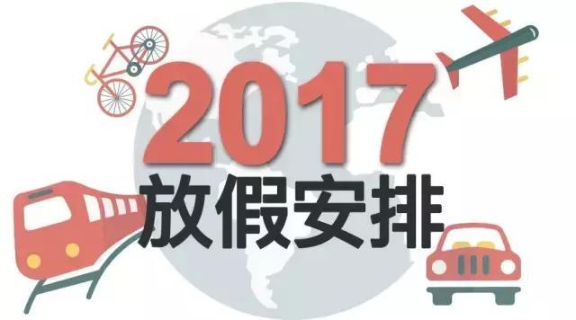 2017年日历表全年