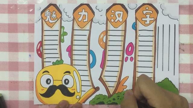 汉语拼音手抄报