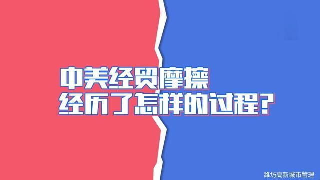 中美贸易争端大事记(更新至9.23)   国际