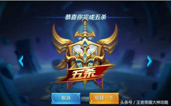王者荣耀赏金赛十连胜