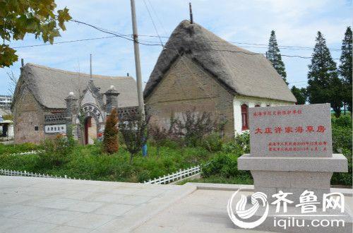 山东威海海草房。第一次见这种房子。大家见到过吗?