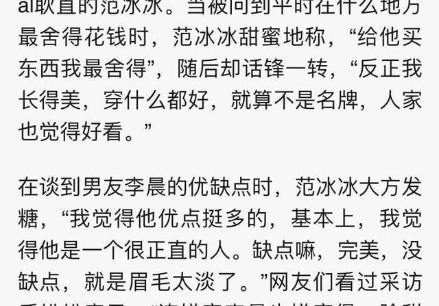 """""""无眉星人""""李晨,宁愿画眉也不纹眉?网友:你还敢纹眉?_腾讯网"""