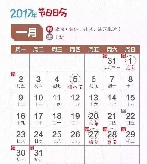 2016年和2017年全年日历