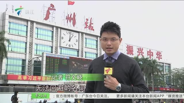 广州将发440亿建世界最大火车站
