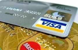 如何在国内办理万事达和visa卡?