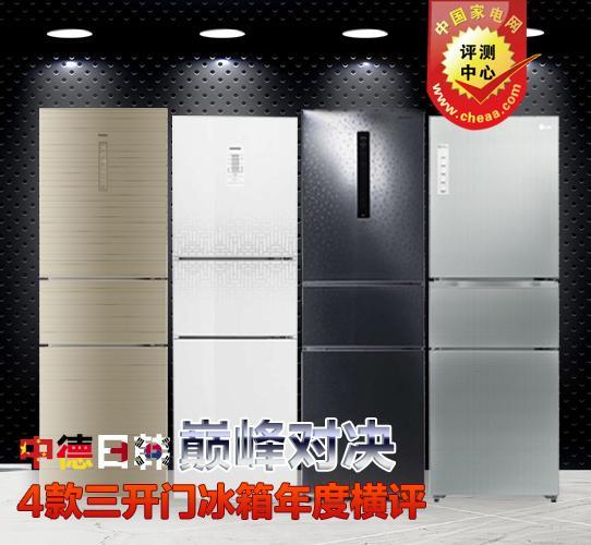 高档新款三门冰箱