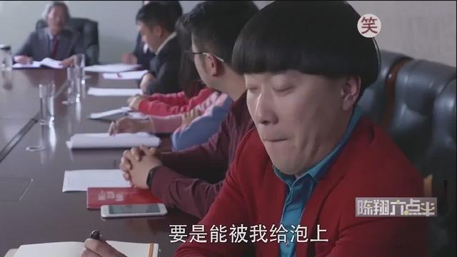 陈翔六点半冷檬性感照