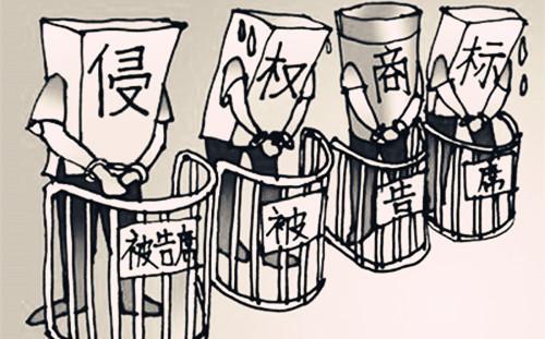 非法制造销售非法制造的注册商标标识罪_成都郭明莉... _法妞问答