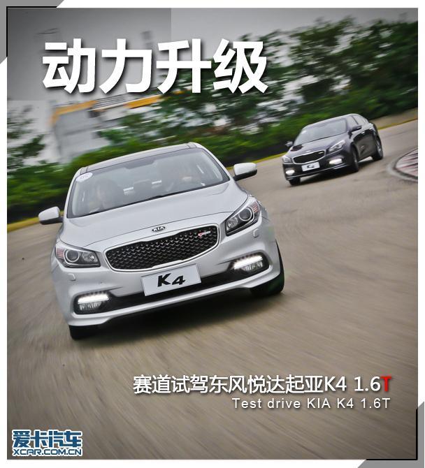 动力升级 赛道试驾东风悦达起亚K4 1.6T