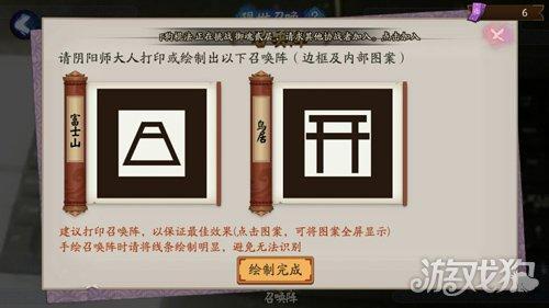 阴阳师高质量画符技巧 召唤ssr式神不是梦_18183阴阳师专区