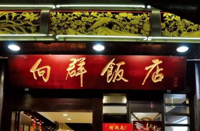广州8家超正的粤菜馆!好吃还便宜!