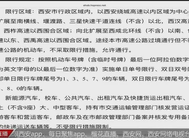郑州下个月开始单双号限行?交警最新正式回复来了
