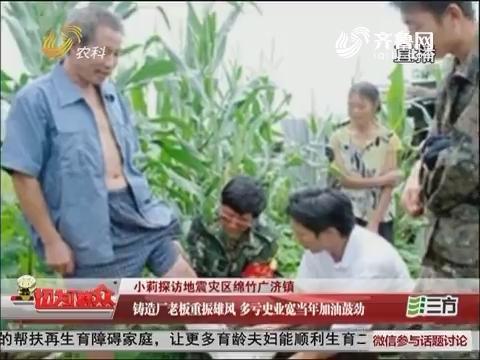陕西周至尚村十大富豪