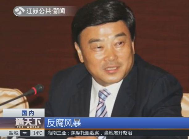 江苏一厅官退休5年后被查,曾和王建华、唐国海长期共事