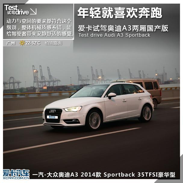 【奥迪A3两厢】2020年最新款_报价_图片_一汽-大众奥迪-爱卡汽车