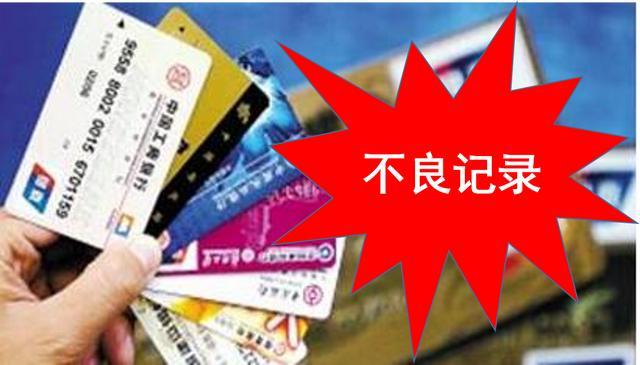 信用卡逾期未还款留下不良记录怎么破?