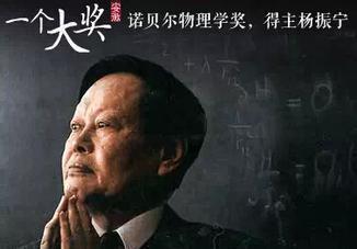 杨振宁,被许多人误解的伟大科学家