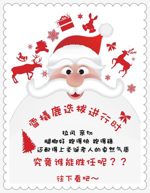 圣诞鹿图片-海量高清圣诞鹿图片大全 - 阿里巴巴