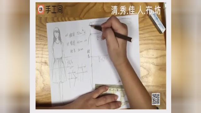 自制服装教学视频