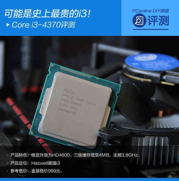i3处理器排行榜_i3系列cpu排行2020-系统城