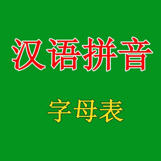 汉语拼音字母表,需要的收藏好哦