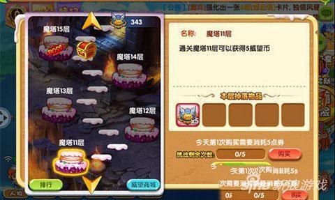 美食大战老鼠竞技版魔塔系统 新系统玩法技巧