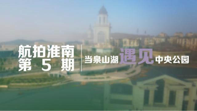 【泉山湖·公园里】芬芳公园里,手工香皂DIY - 淮南乐居网